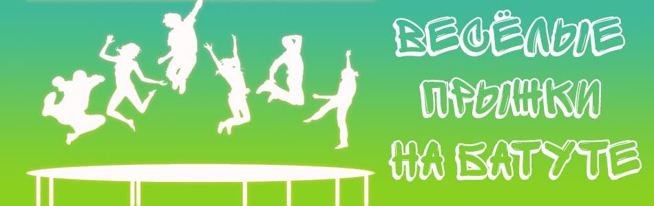 Прыжки на батуте