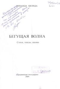 Билида Бегущая 2