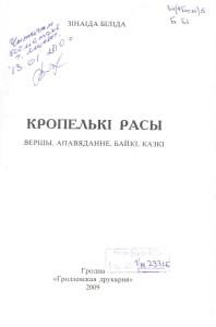 Билида Кропельки 2