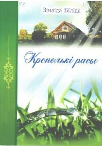 Билида Кропельки 3