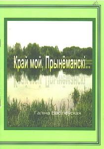 Василевская 1