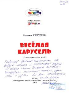 Весёлая 2