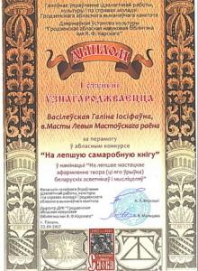 Диплом (Василевская)