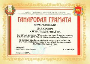 Дорохович