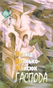 Дранько-Майсюк
