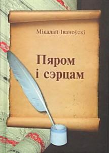 Ивановский 1