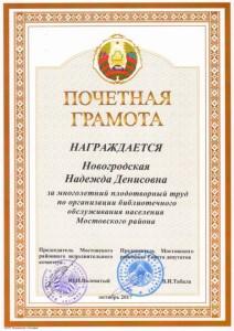 Новогродская 2.2