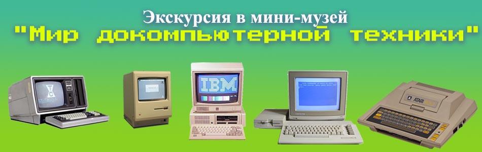 Музей докомпьютерной техника