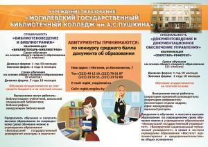 2017_БИБЛИОТЕЧНЫЙ КОЛЛЕДЖ_РЕКЛАМНЫЙ БУКЛЕТ