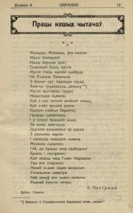 Wiersz-Kryuca (1)
