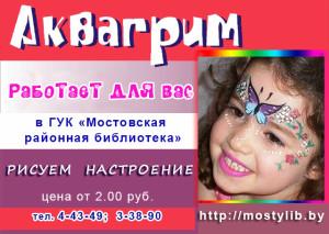 akvagrim-na-detskie-prazdniki-2