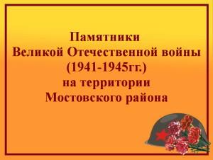 den-pobedy-kartinki-dlya-prezentacii-23